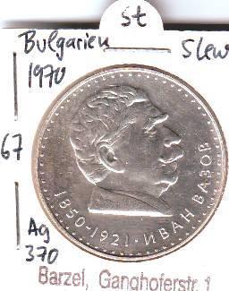 Bulgarien Münzen